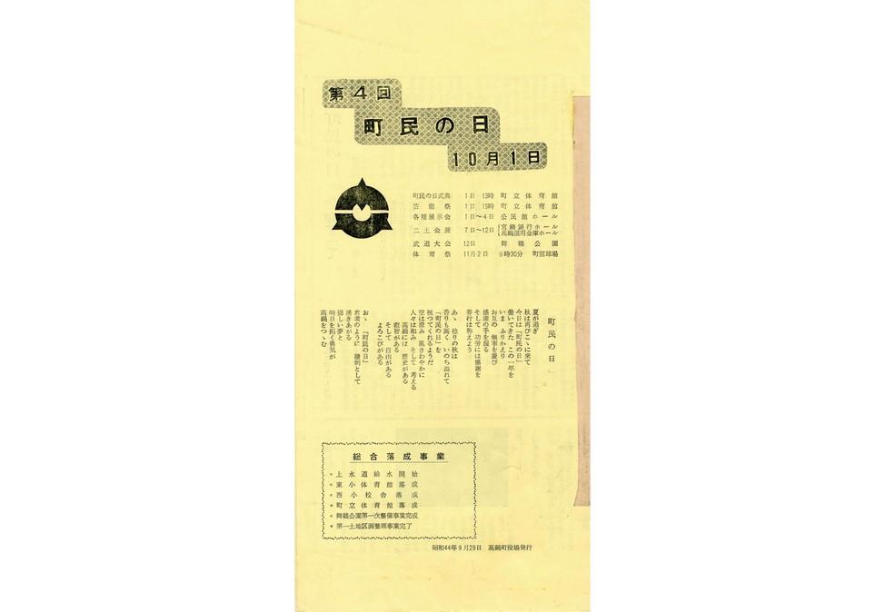 町報たかなべ 町民の日特集号 No.4 1969年9月号の表紙画像