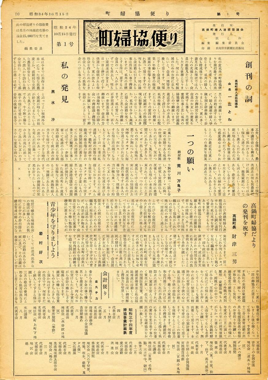 町婦協便り No.1 1959年10月号の表紙画像