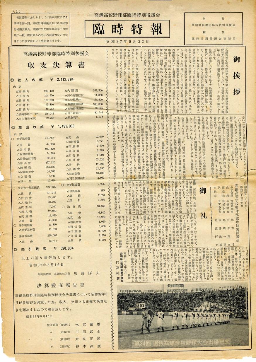 高鍋高校野球部臨時特別後援会 臨時特報 1962年5月号の表紙画像