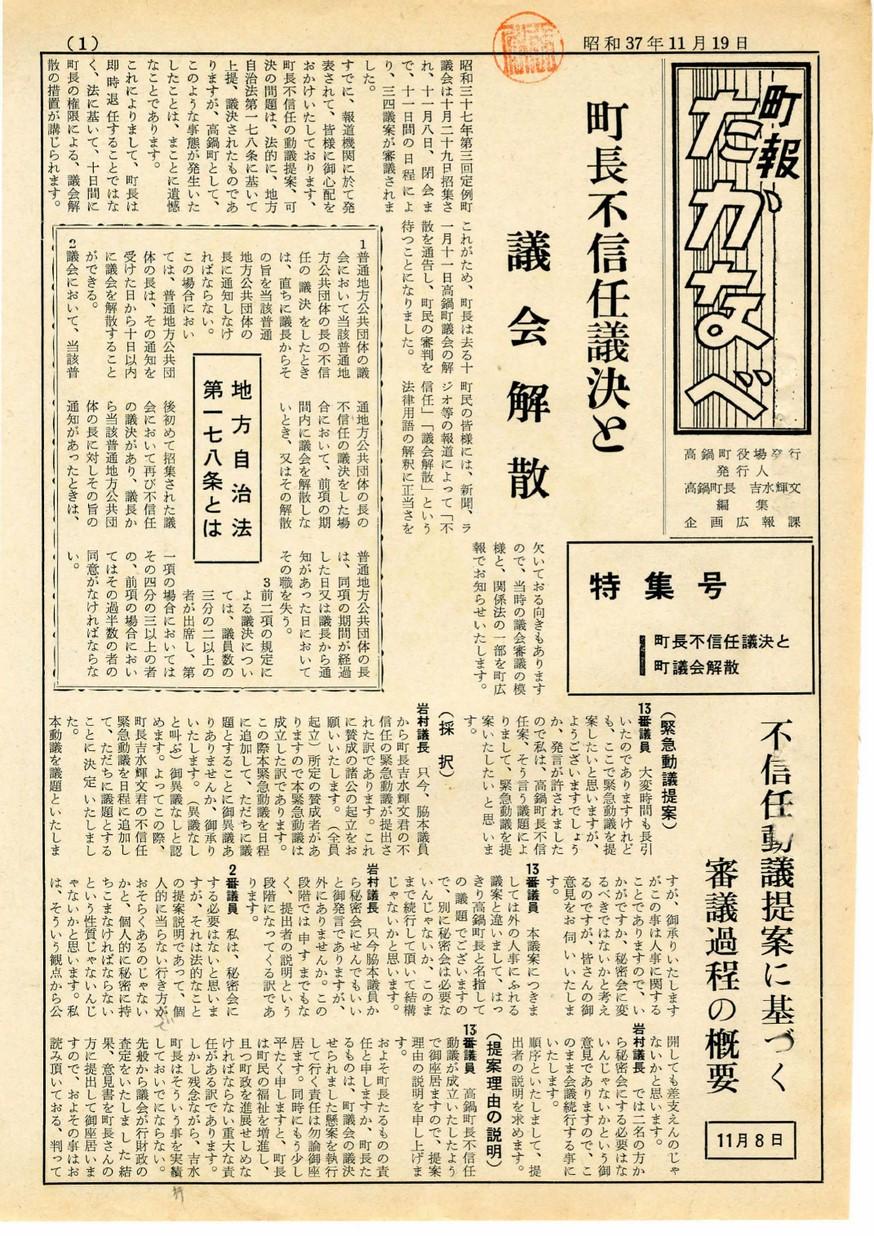 町報たかなべ 町長不信任議決と町議会解散 特集号 1962年11月号の表紙画像
