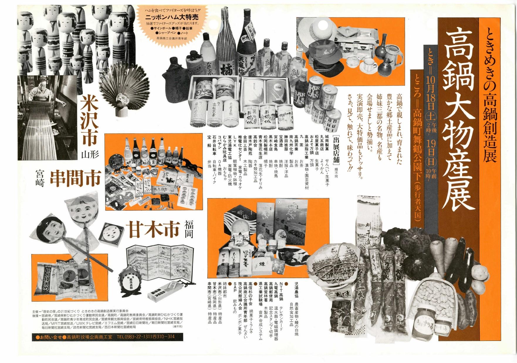 町報たかなべ ときめきの高鍋創造展 高鍋大物産展 特集号 No.1 1986年3月の表紙画像