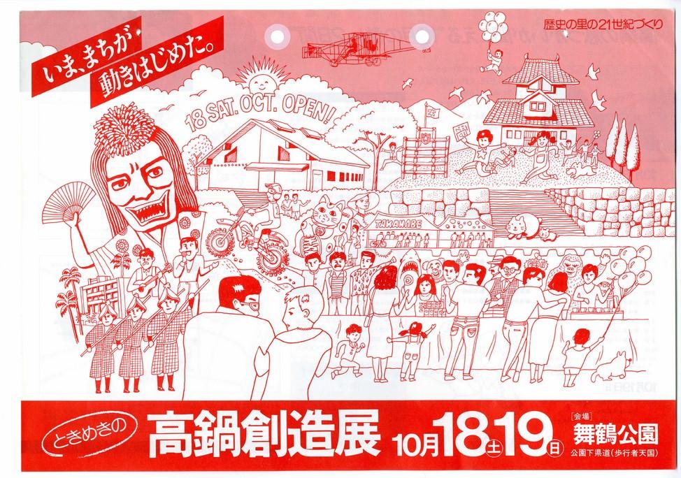 町報たかなべ ときめきの高鍋創造展 高鍋大物産展 特集号 No.2 1986年3月の表紙画像
