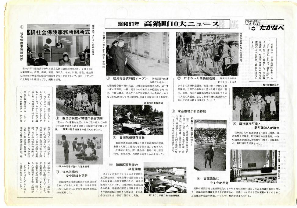 町報たかなべ 高鍋の10大ニュース 特集号 1986年12月号の表紙画像