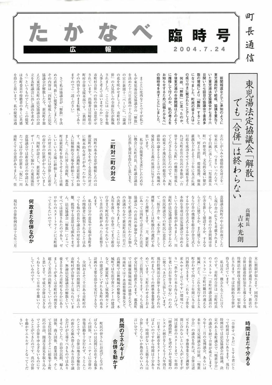 広報たかなべ 臨時号 2004年7月号の表紙画像