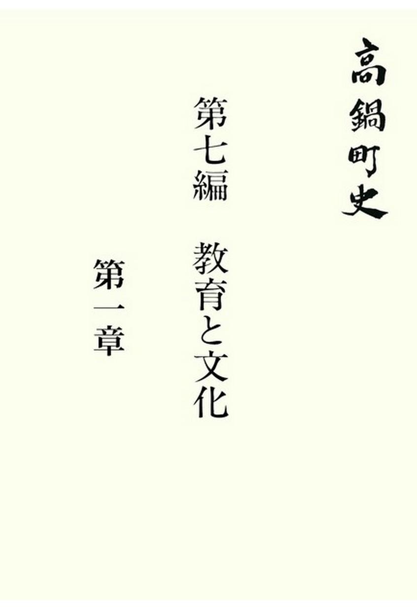 高鍋町史第七編 第一章の表紙画像