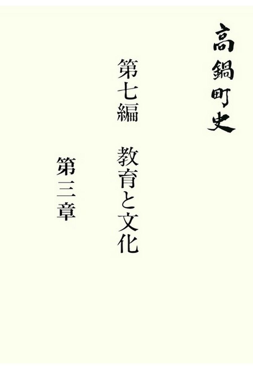 高鍋町史第七編 第三章の表紙画像
