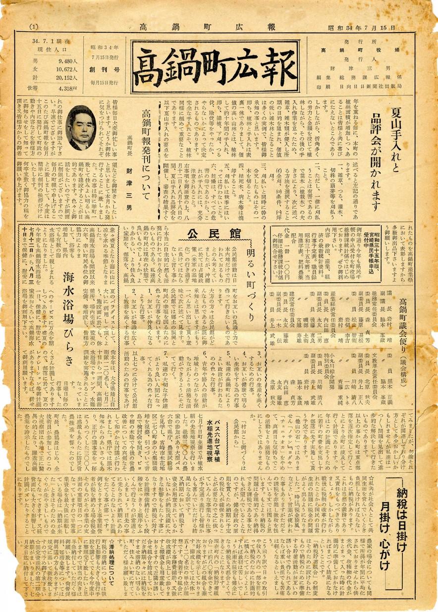 高鍋町広報 No.1 1959年7月号の表紙画像