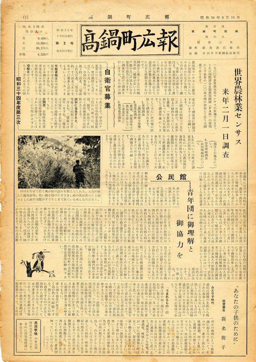 高鍋町広報 No.3 1959年9月号の表紙画像