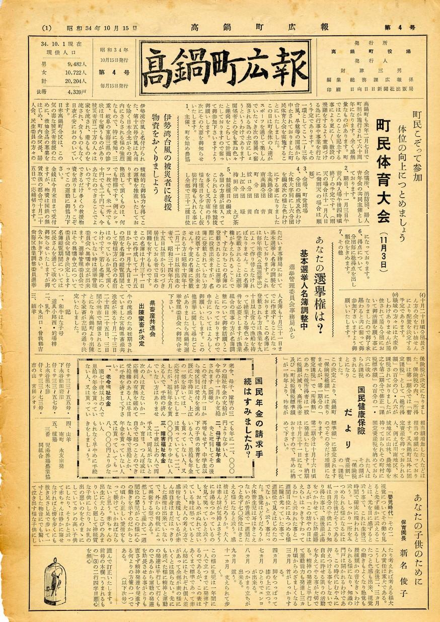 高鍋町広報 No.4 1959年10月号の表紙画像
