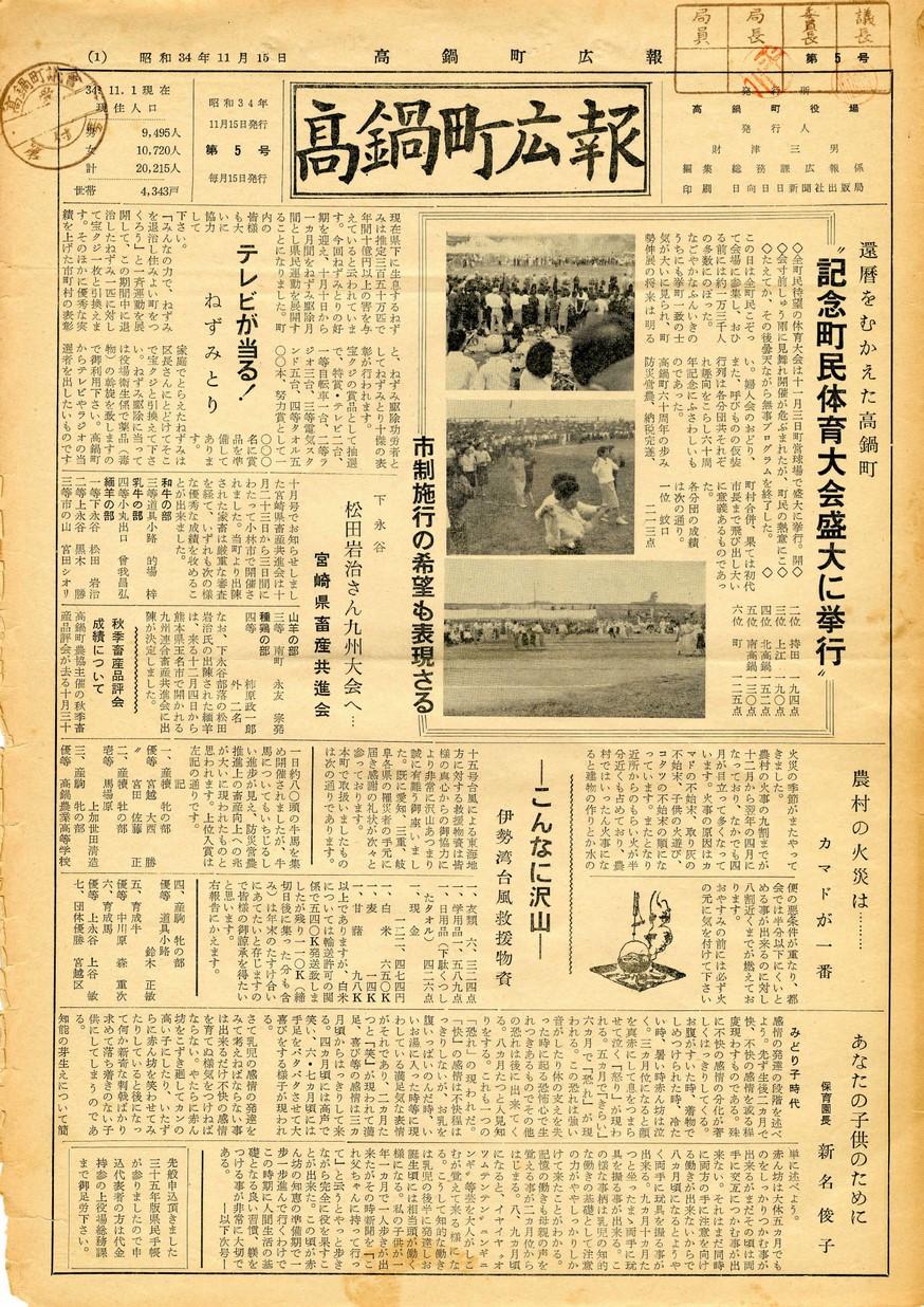 高鍋町広報 No.5 1959年11月号の表紙画像