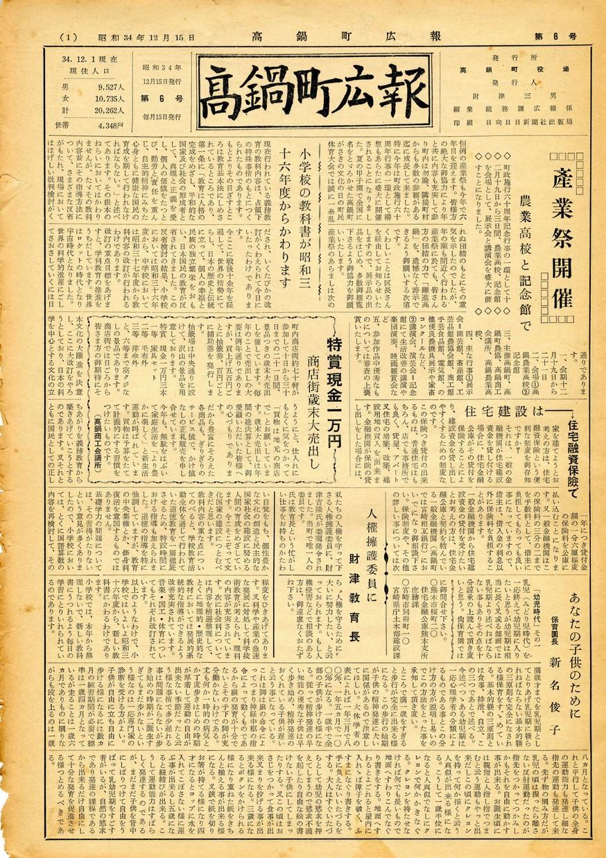高鍋町広報 No.6 1959年12月号の表紙画像
