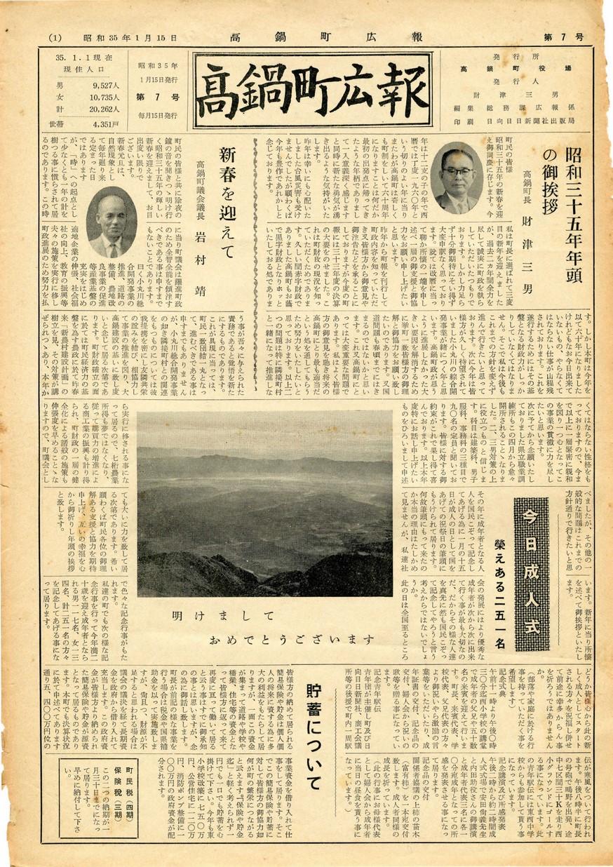 高鍋町広報 No.7 1960年1月号の表紙画像