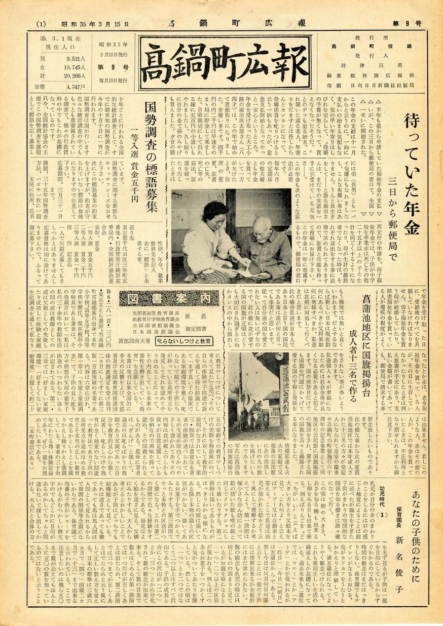 高鍋町広報 No.9 1960年3月号の表紙画像