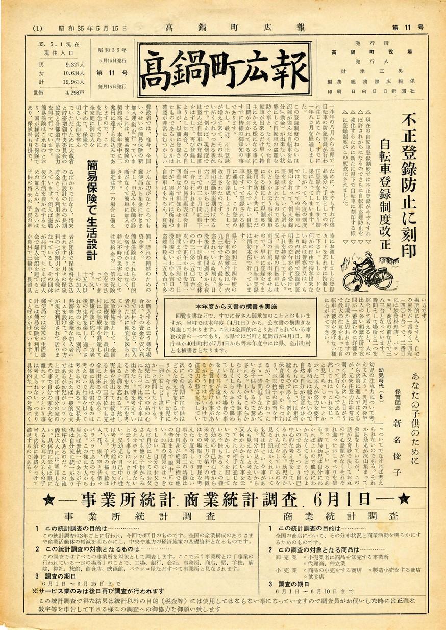 高鍋町広報 No.11 1960年5月号の表紙画像