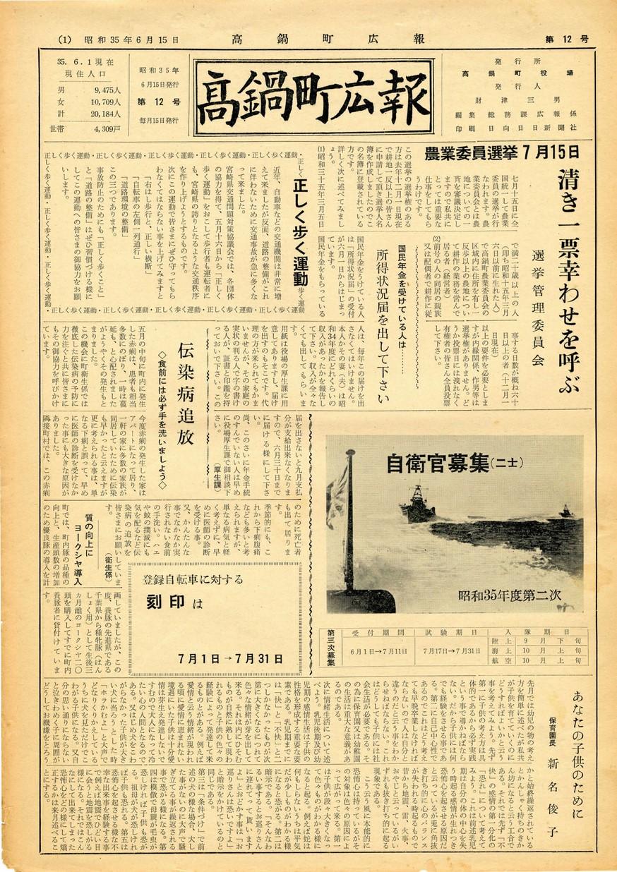 高鍋町広報 No.12 1960年6月号の表紙画像