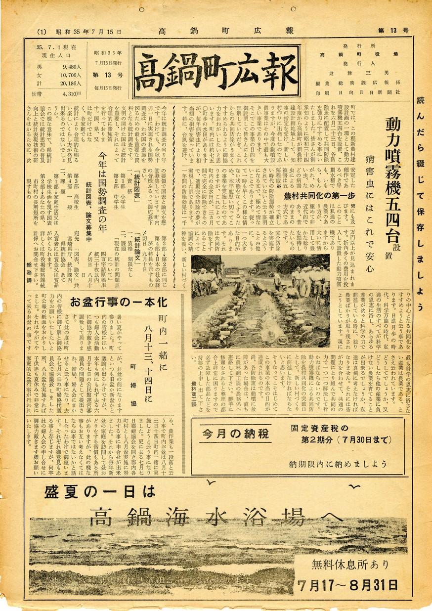 高鍋町広報 No.13 1960年7月号の表紙画像