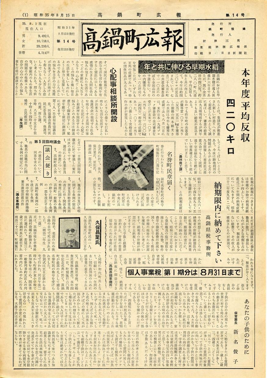 高鍋町広報 No.14 1960年8月号の表紙画像