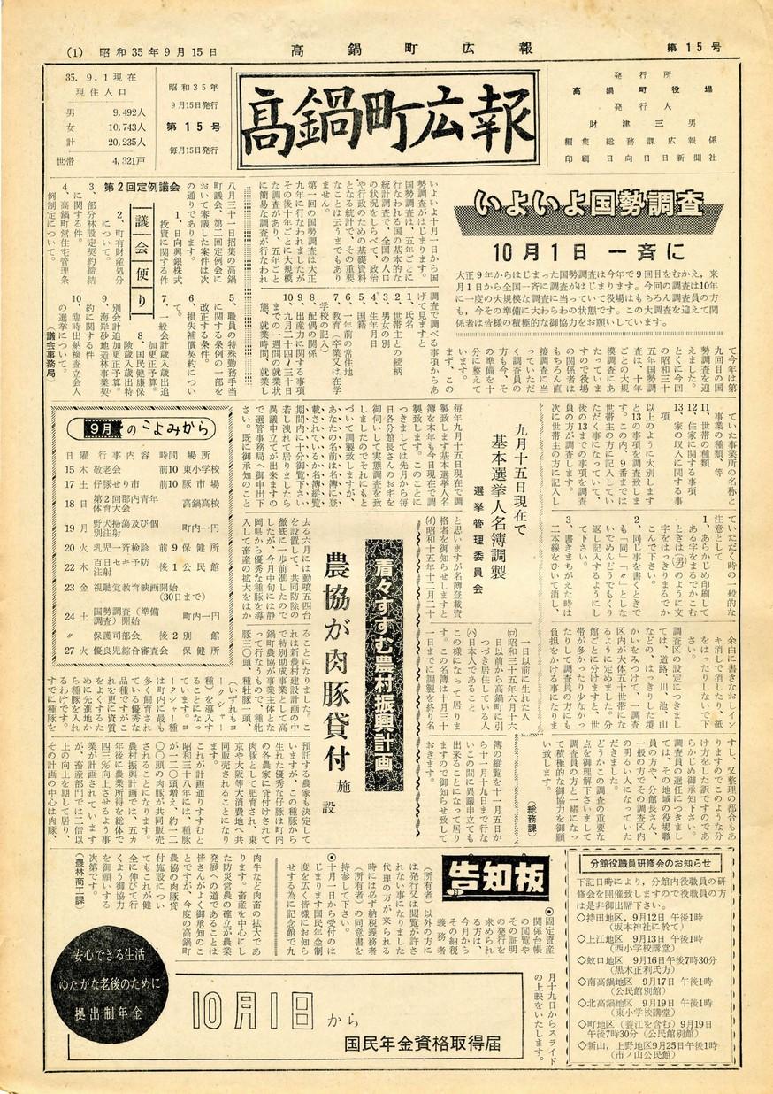 高鍋町広報 No.15 1960年9月号の表紙画像