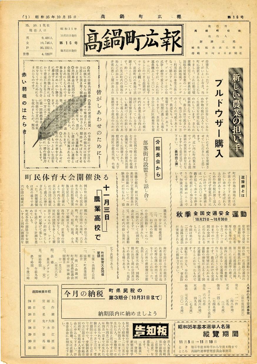 高鍋町広報 No.16 1960年10月号の表紙画像