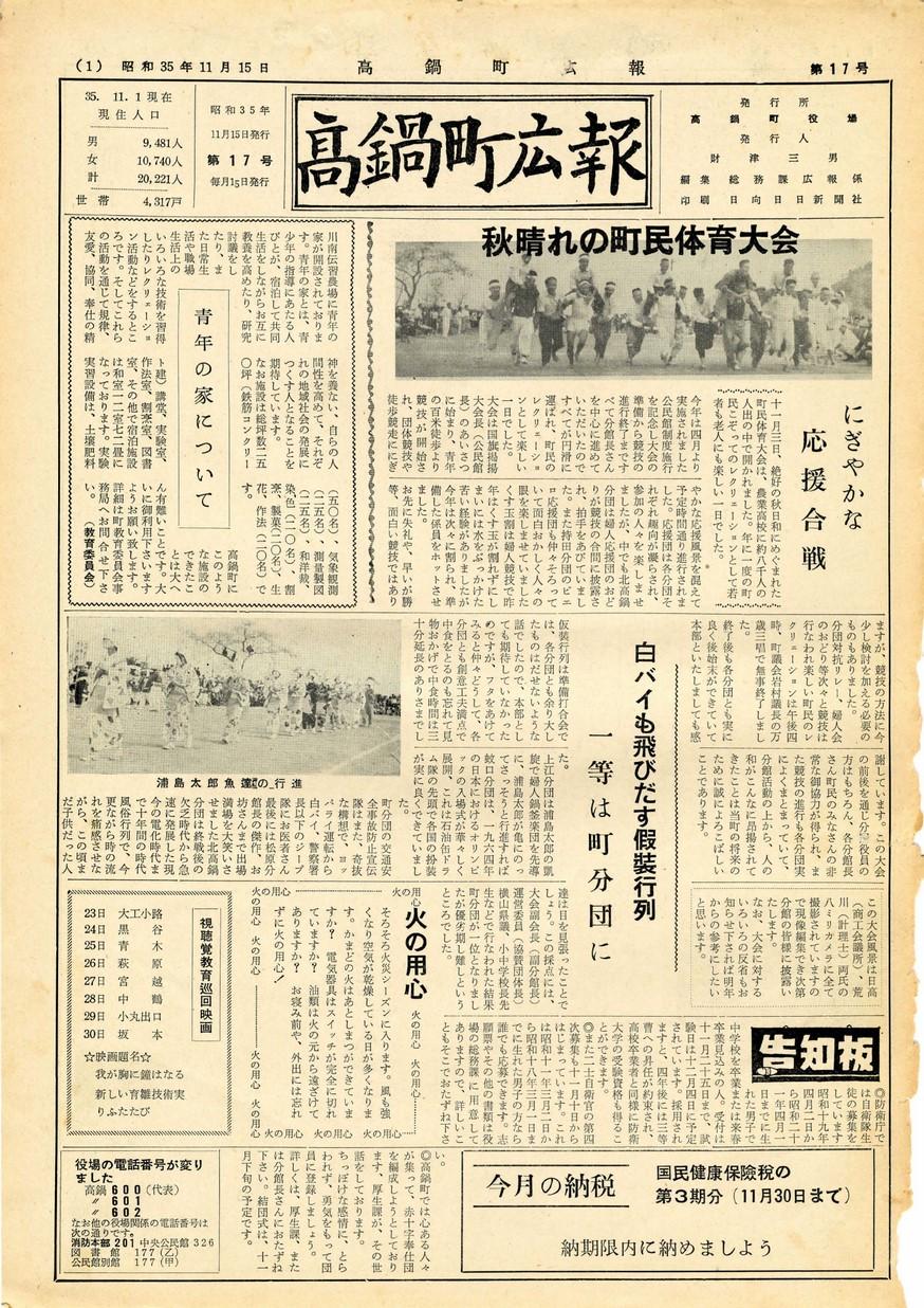 高鍋町広報 No.17 1960年11月号の表紙画像