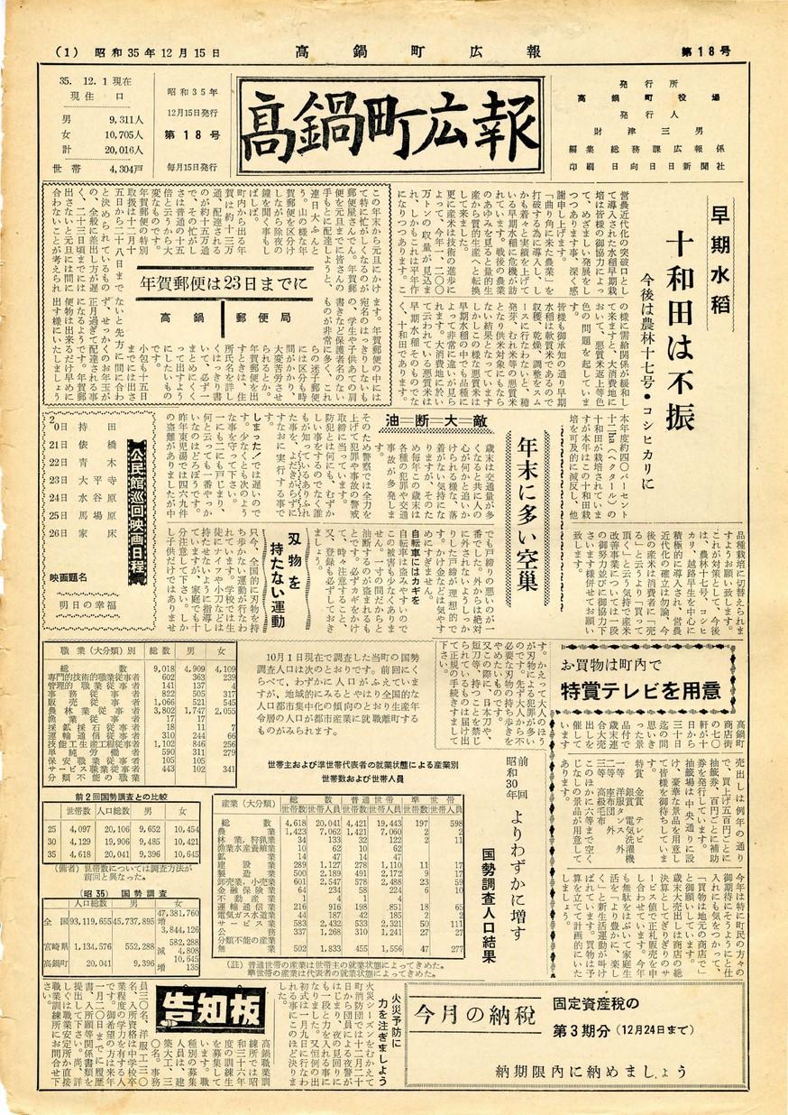 高鍋町広報 No.18 1960年12月号の表紙画像