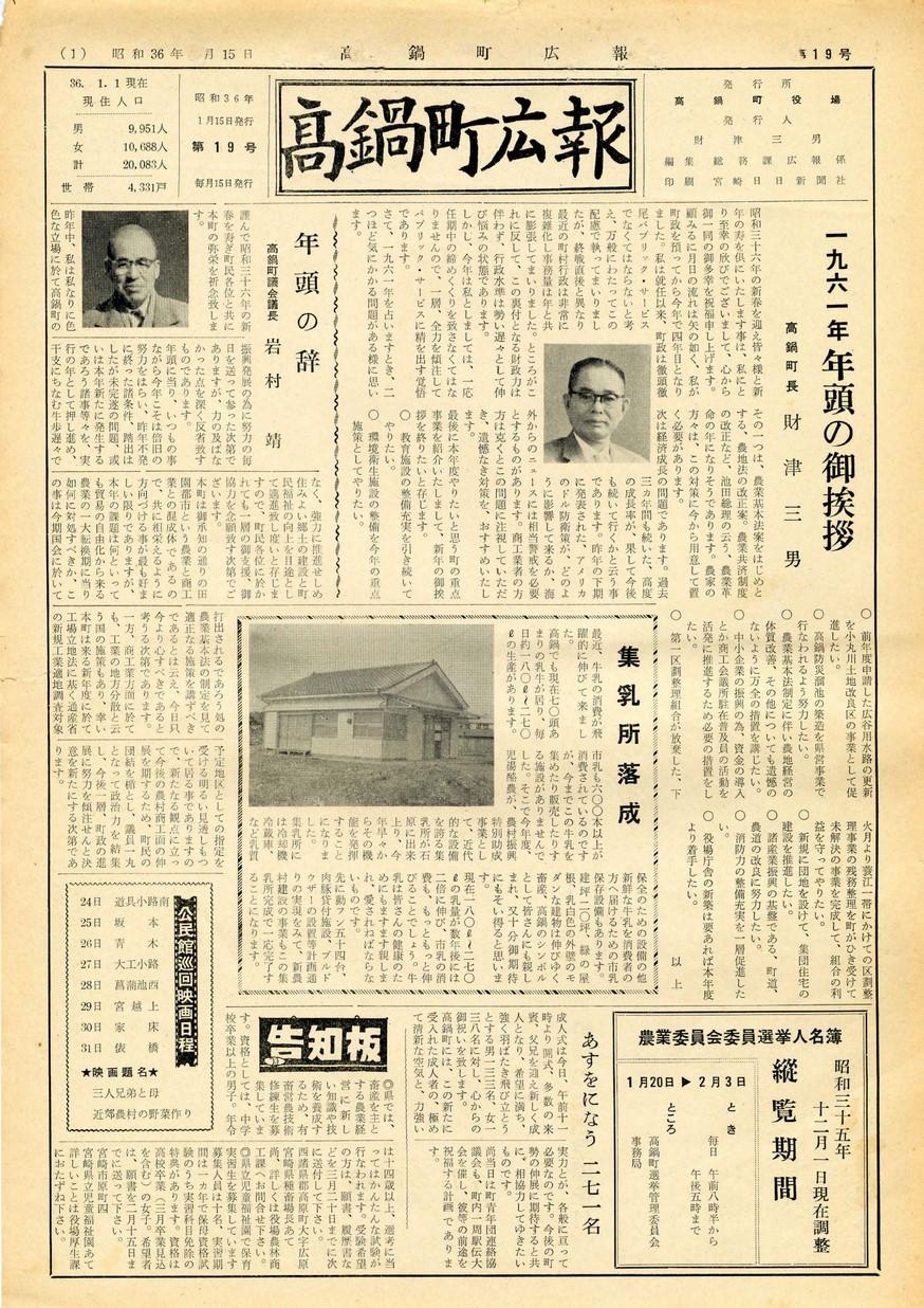 高鍋町広報 No.19 1961年1月号の表紙画像
