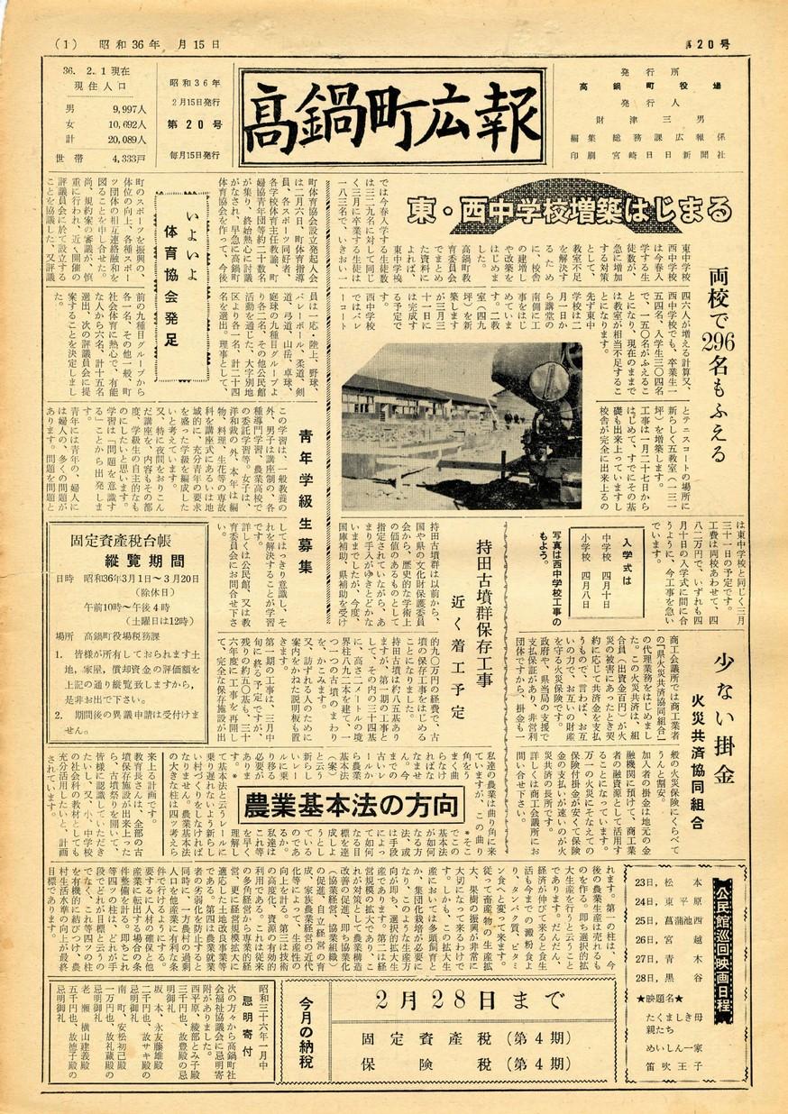 高鍋町広報 No.20 1961年2月号の表紙画像