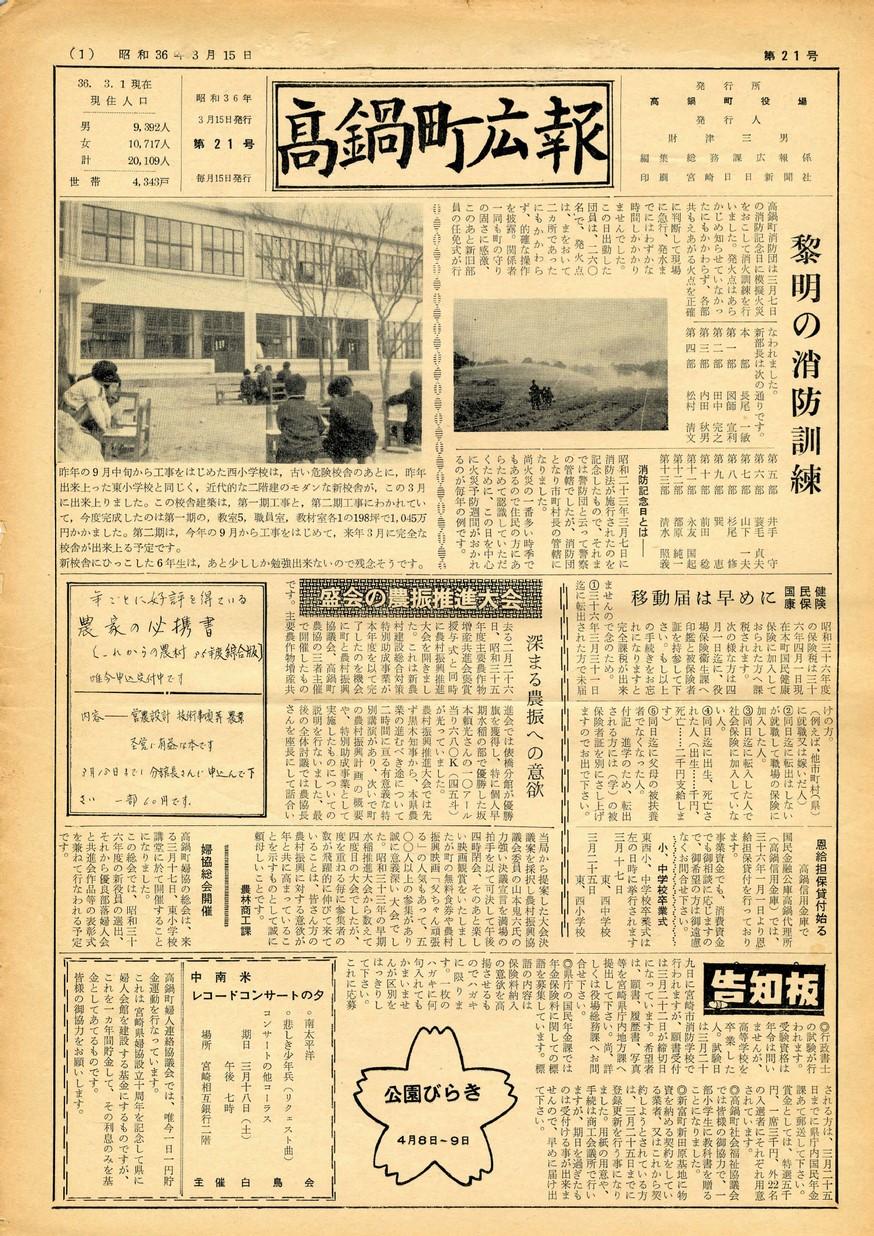 高鍋町広報 No.21 1961年3月号の表紙画像