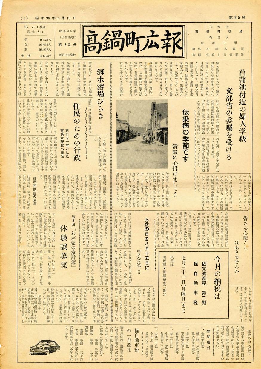 高鍋町広報 No.25 1961年7月号の表紙画像