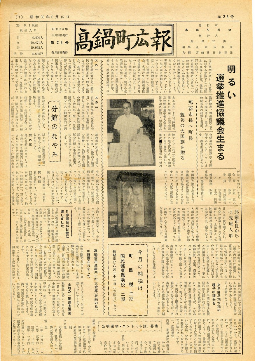 高鍋町広報 No.26 1961年8月号の表紙画像
