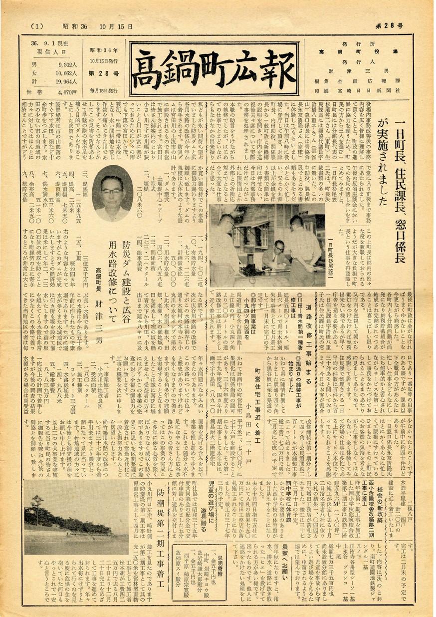 高鍋町広報 No.28 1961年10月号の表紙画像