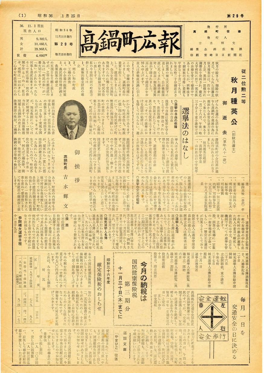 高鍋町広報 No.29 1961年11月号の表紙画像