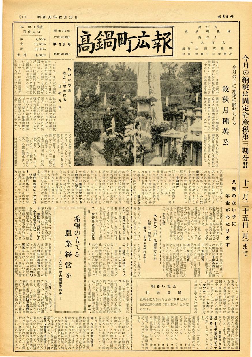 高鍋町広報 No.30 1961年12月号の表紙画像