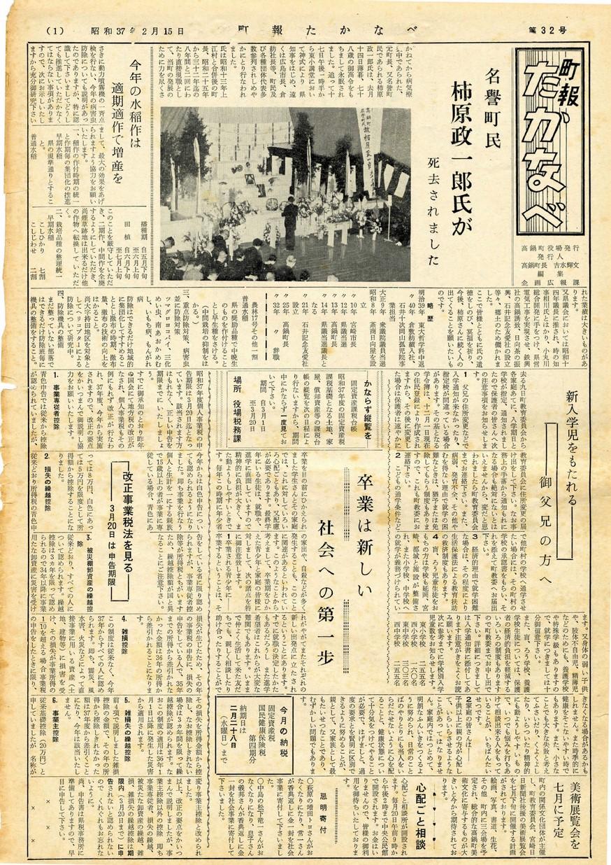 町報たかなべ No.32 1962年2月号の表紙画像