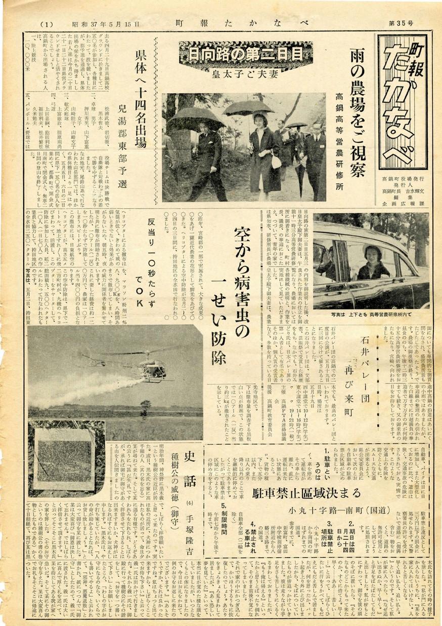 町報たかなべ No.35 1962年5月号の表紙画像