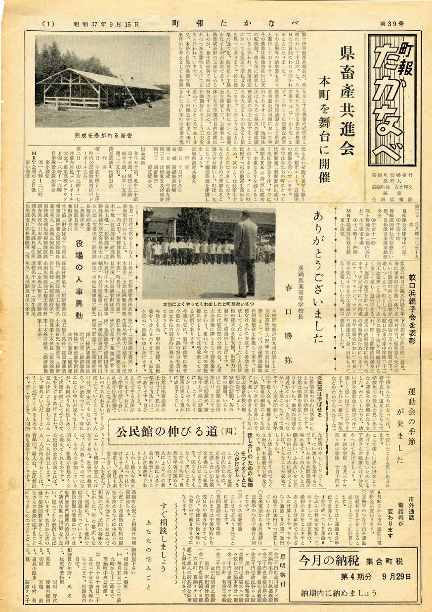 町報たかなべ No.39 1962年9月号の表紙画像