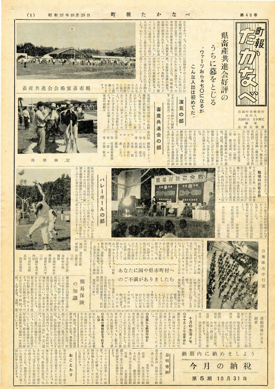 町報たかなべ No.40 1962年10月号の表紙画像