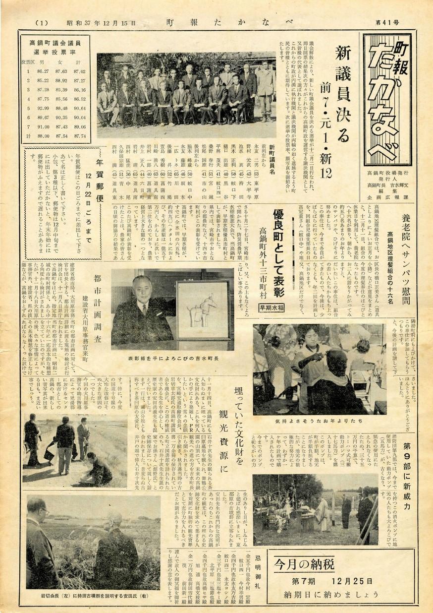 町報たかなべ No.41 1962年12月号の表紙画像