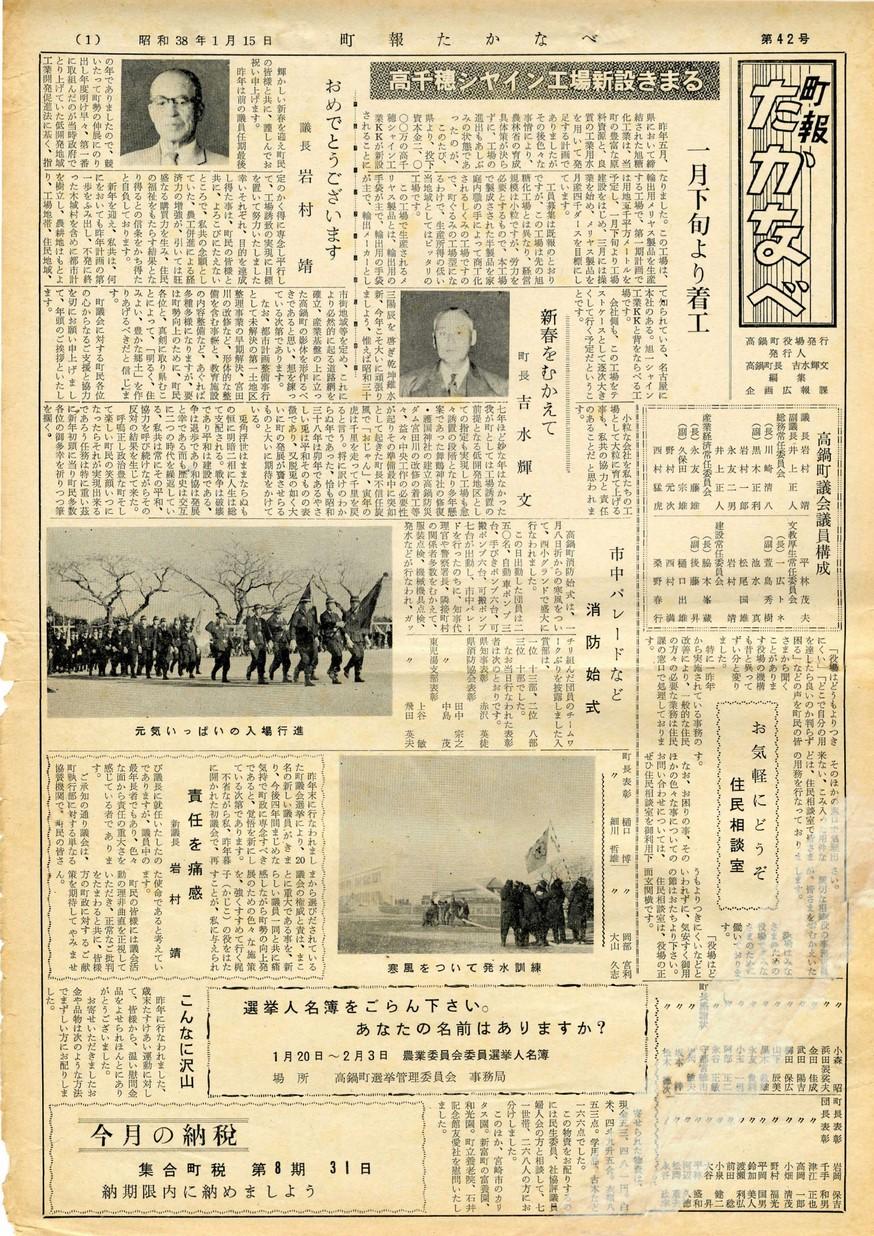 町報たかなべ No.42 1963年1月号の表紙画像