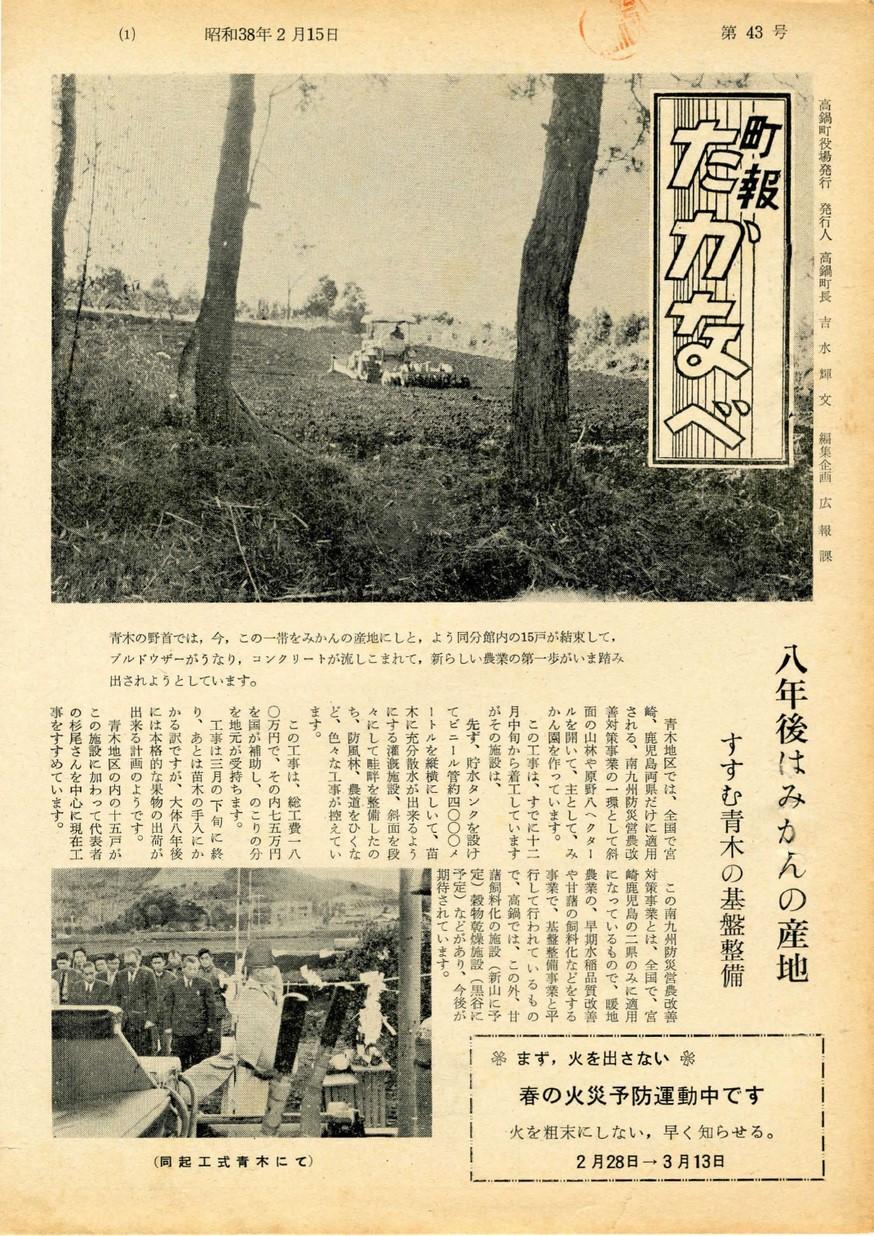 町報たかなべ No.43 1963年2月号の表紙画像