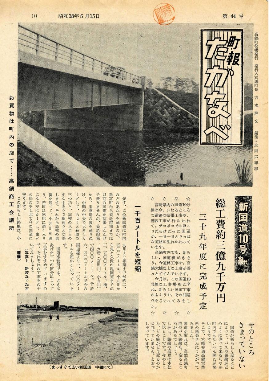 町報たかなべ No.44 1963年6月号の表紙画像