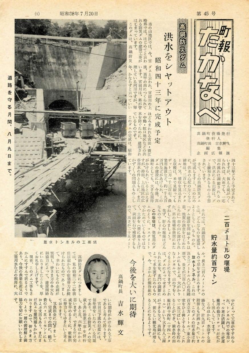 町報たかなべ No.45 1963年7月号の表紙画像