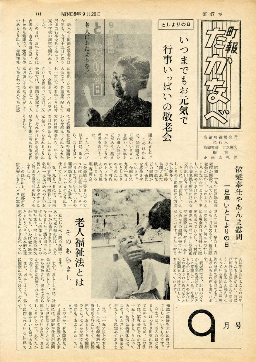 町報たかなべ No.47 1963年9月号の表紙画像