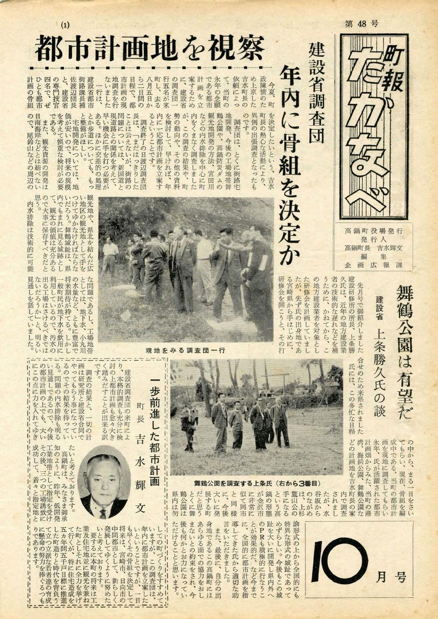町報たかなべ No.48 1963年10月号の表紙画像
