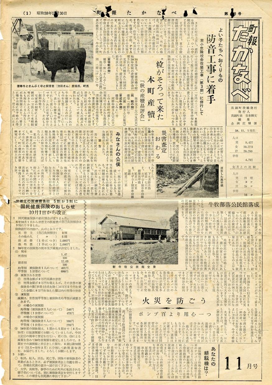 町報たかなべ No.49 1963年11月号の表紙画像