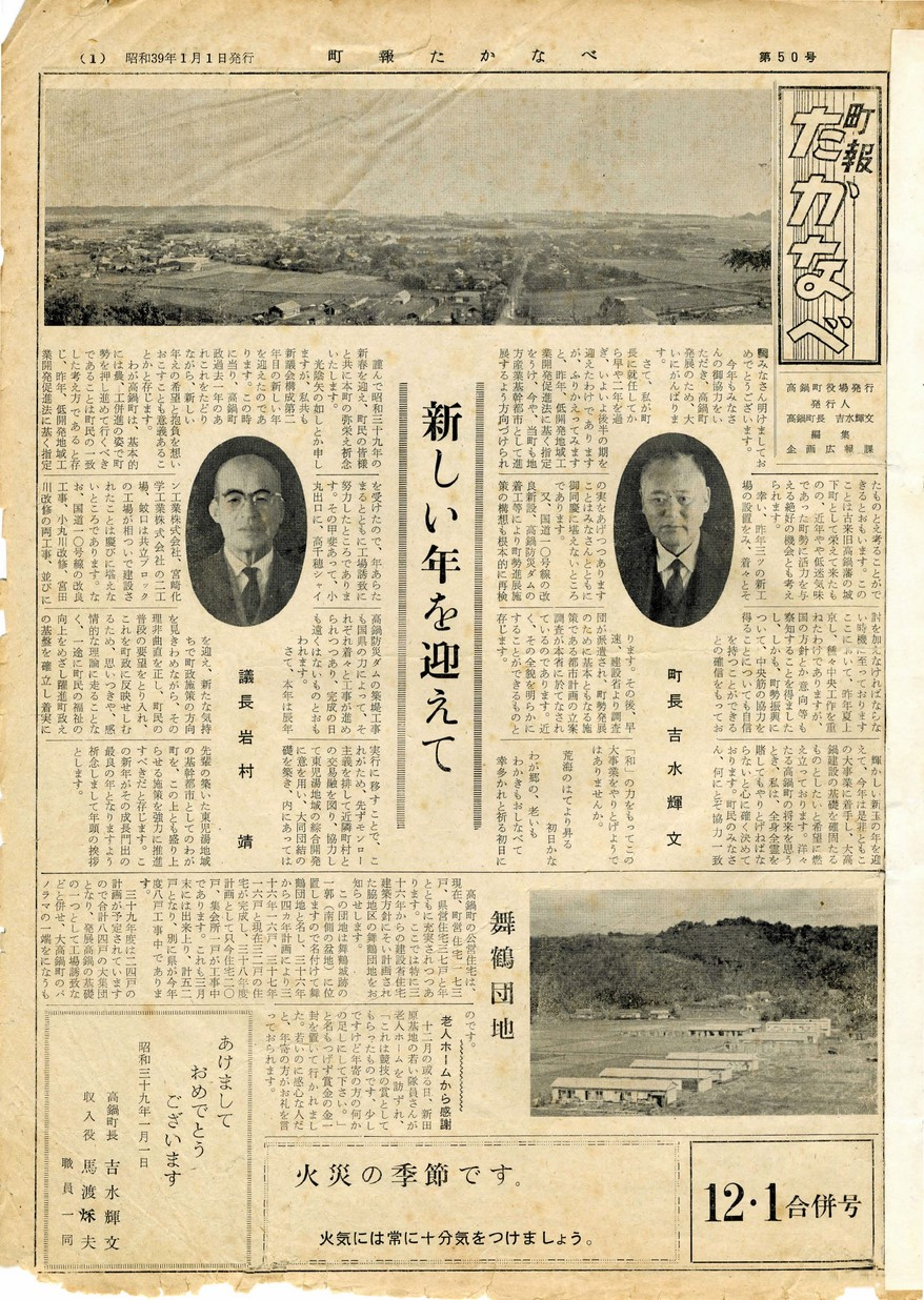 町報たかなべ No.50 1964年1月号の表紙画像