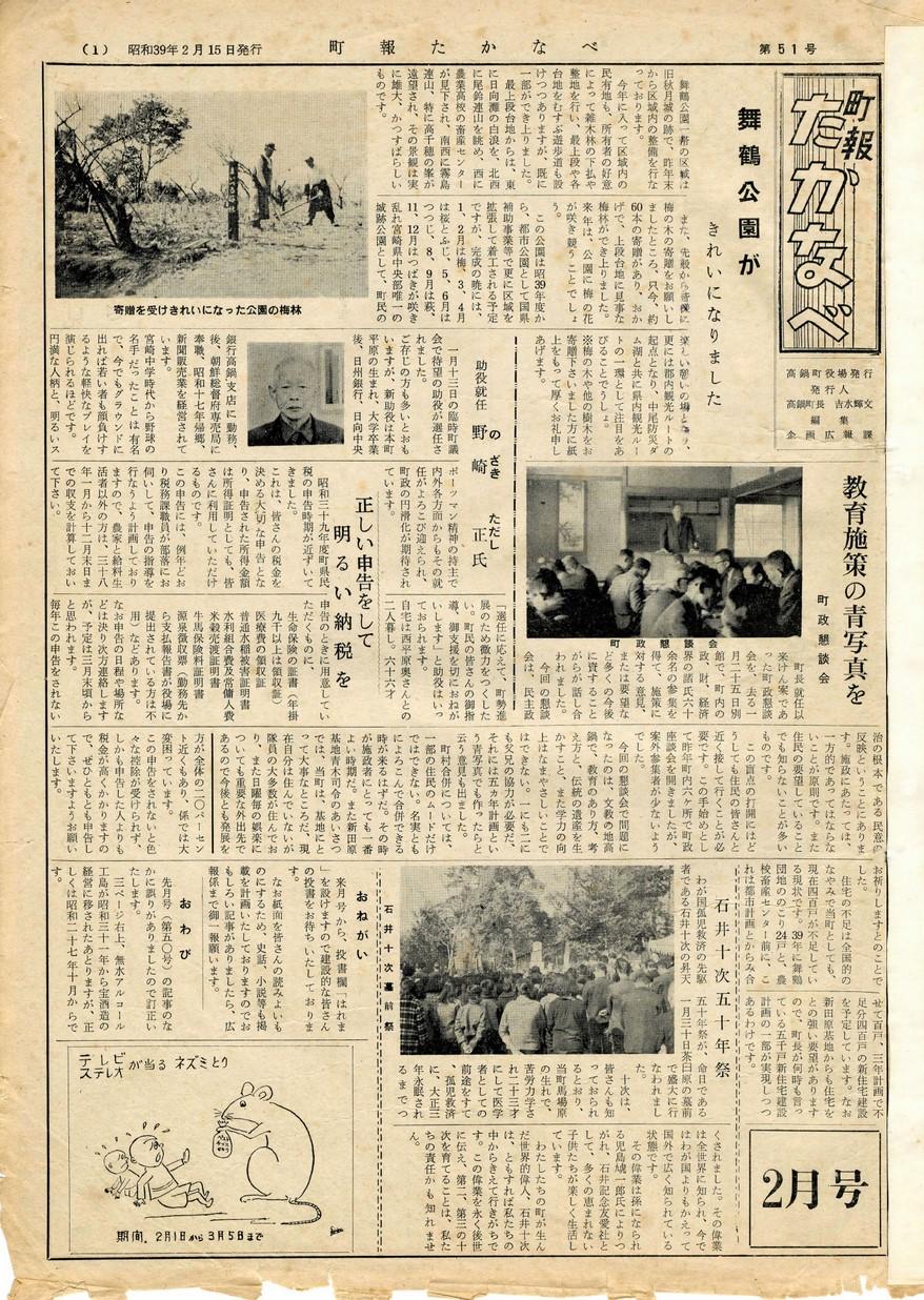 町報たかなべ No.51 1964年2月号の表紙画像
