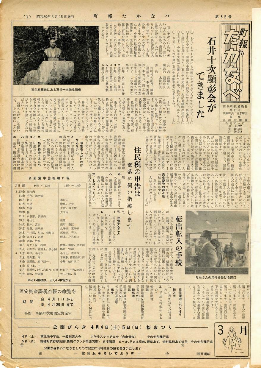 町報たかなべ No.52 1964年3月号の表紙画像