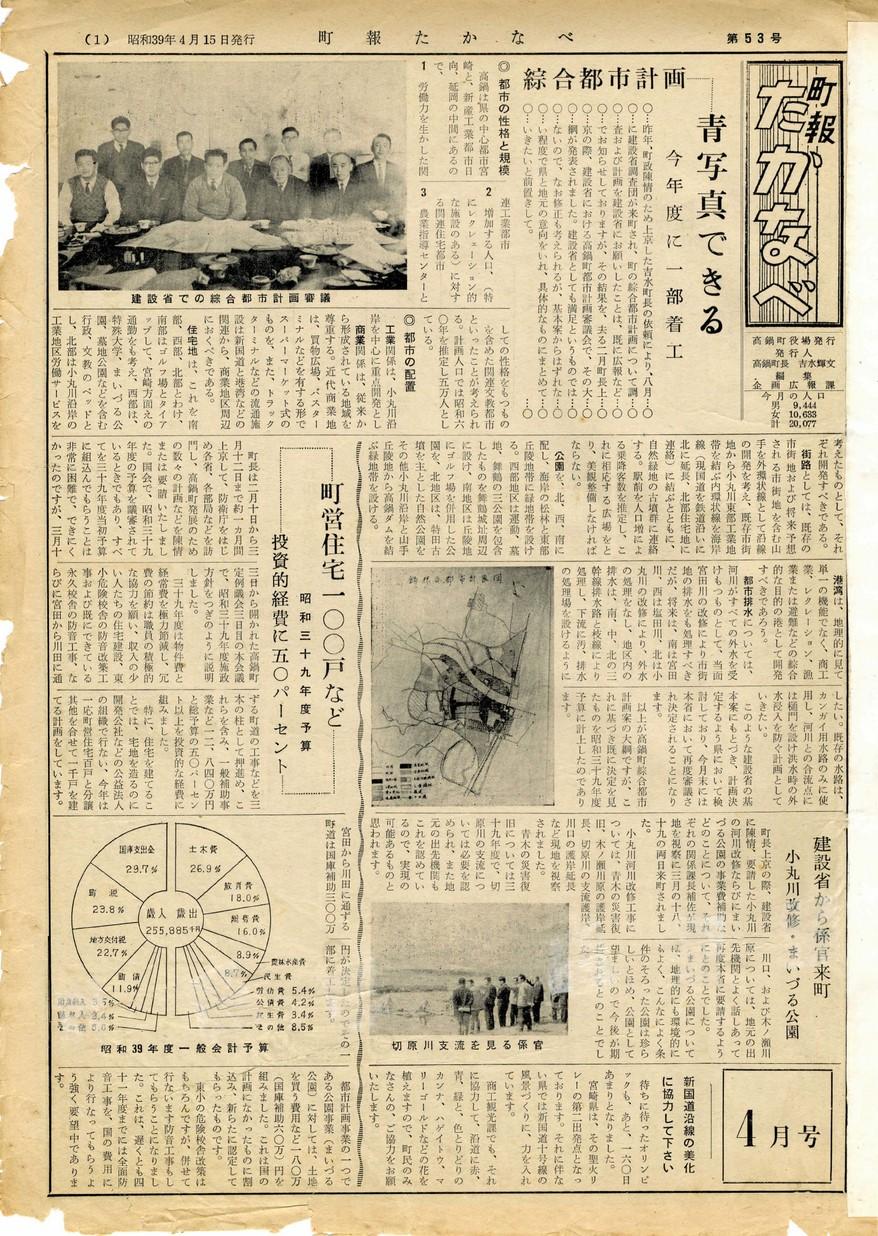 町報たかなべ No.53 1964年4月号の表紙画像
