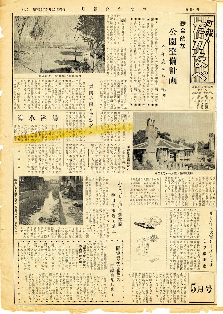 町報たかなべ No.54 1964年5月号の表紙画像